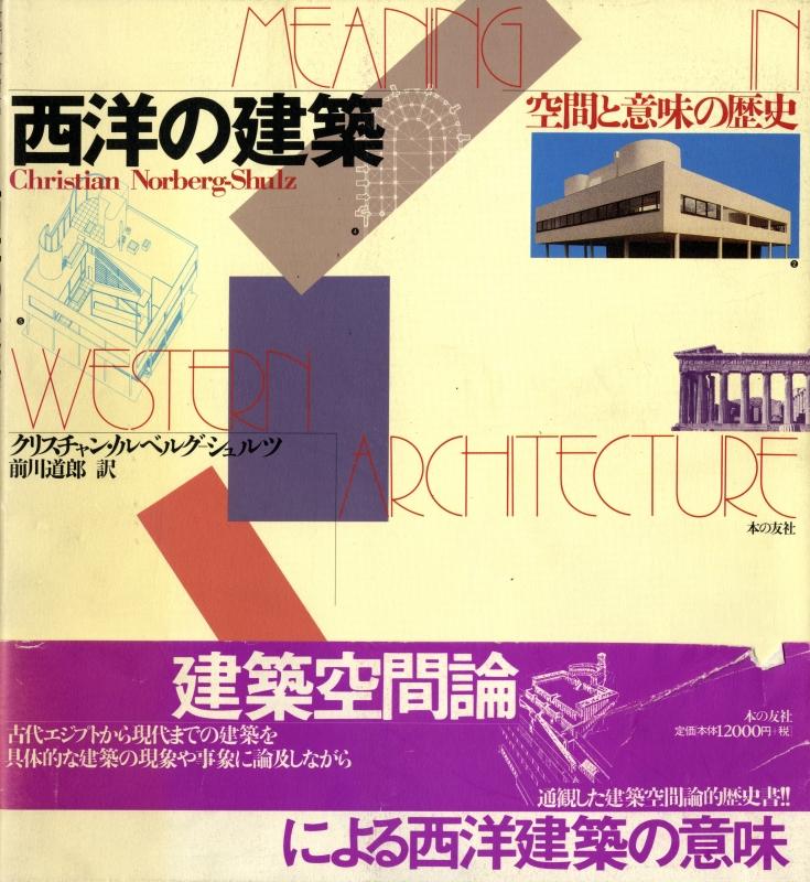 西洋の建築-空間と意味の歴史