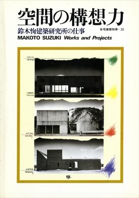 空間の構想力-鈴木恂建築研究所の仕事 - 住宅建築別冊 33