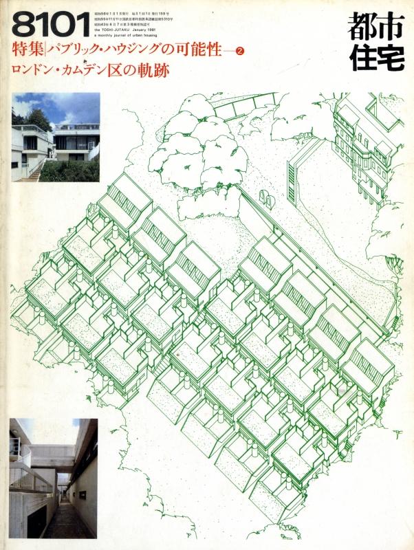 都市住宅 #159 8101 昭和56年1月号