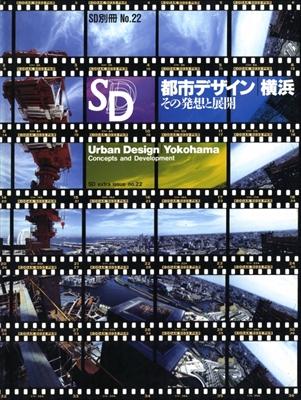 SD 別冊 26 都市デザイン横浜 その発想と展開