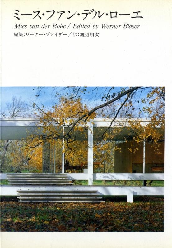現代建築の四巨匠 ル・コルビュジエ アルヴァ・アアルト ミース・ファン・デル・ローエ フランク・ロイド・ライト