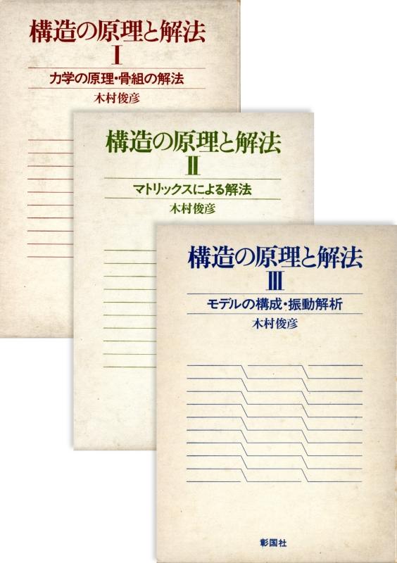 構造の原理と解法 全3巻揃いセット