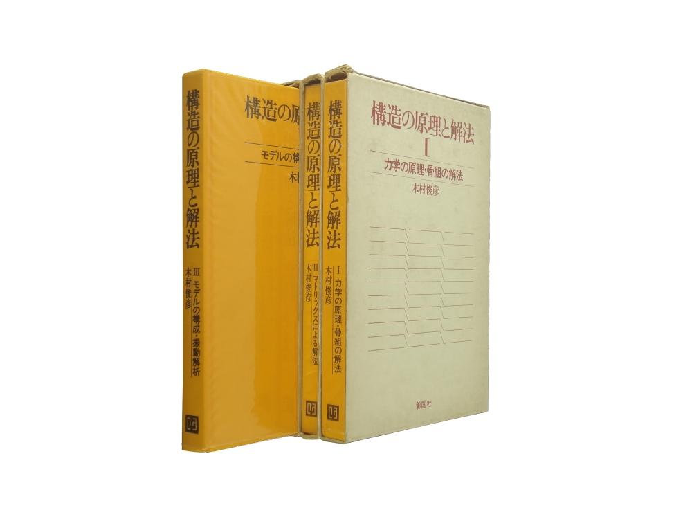 構造の原理と解法 全3巻揃いセット1