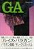 GA Global Architecture #48 [改訂新版]