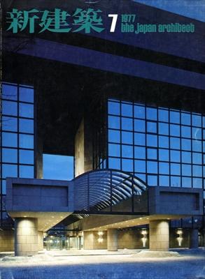 新建築 1977年7月号