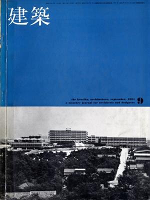 建築 #49 1964年9月号 南山大学:レーモンド建築設計事務所, ほか