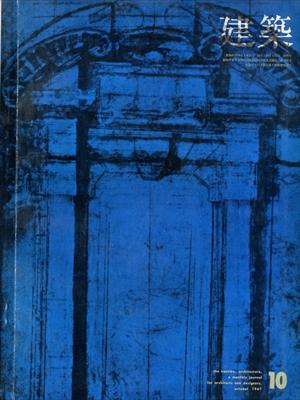 建築 #86 1967年10月号 芦原義信建築設計研究所: 作品と方法