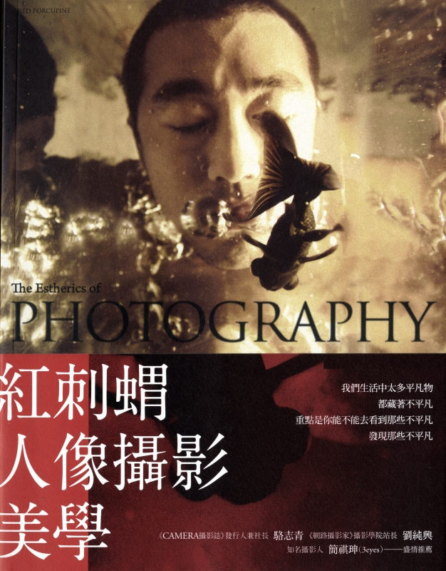 紅刺蝟 人像摂影美学 The Eathetics of Photography