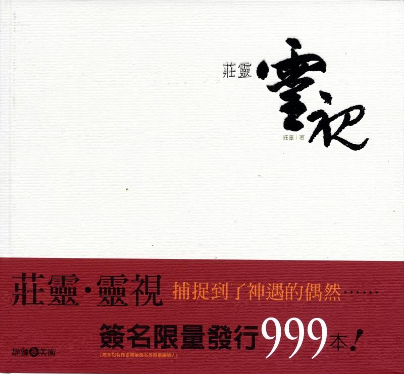 荘靈・靈視 [サイン&ナンバー入特装版]