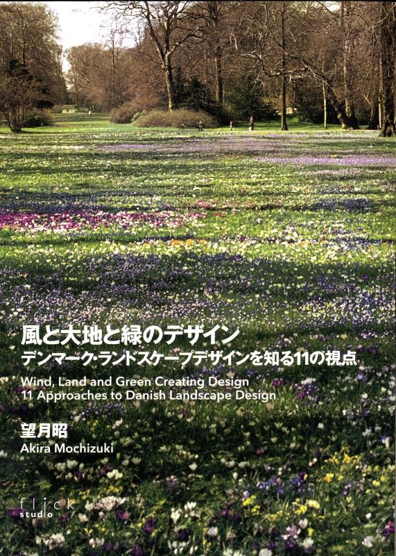 風と大地と緑のデザイン: デンマーク・ランドスケープデザインを知る11の視点