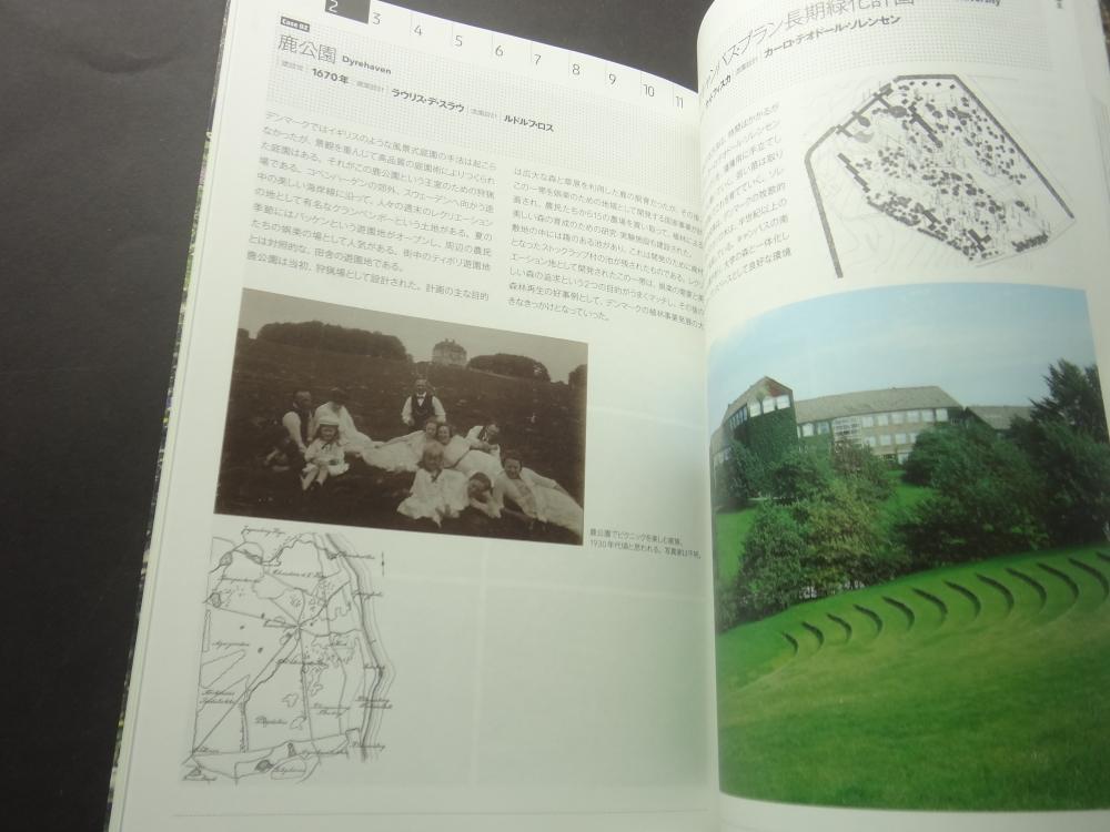 風と大地と緑のデザイン: デンマーク・ランドスケープデザインを知る11の視点1