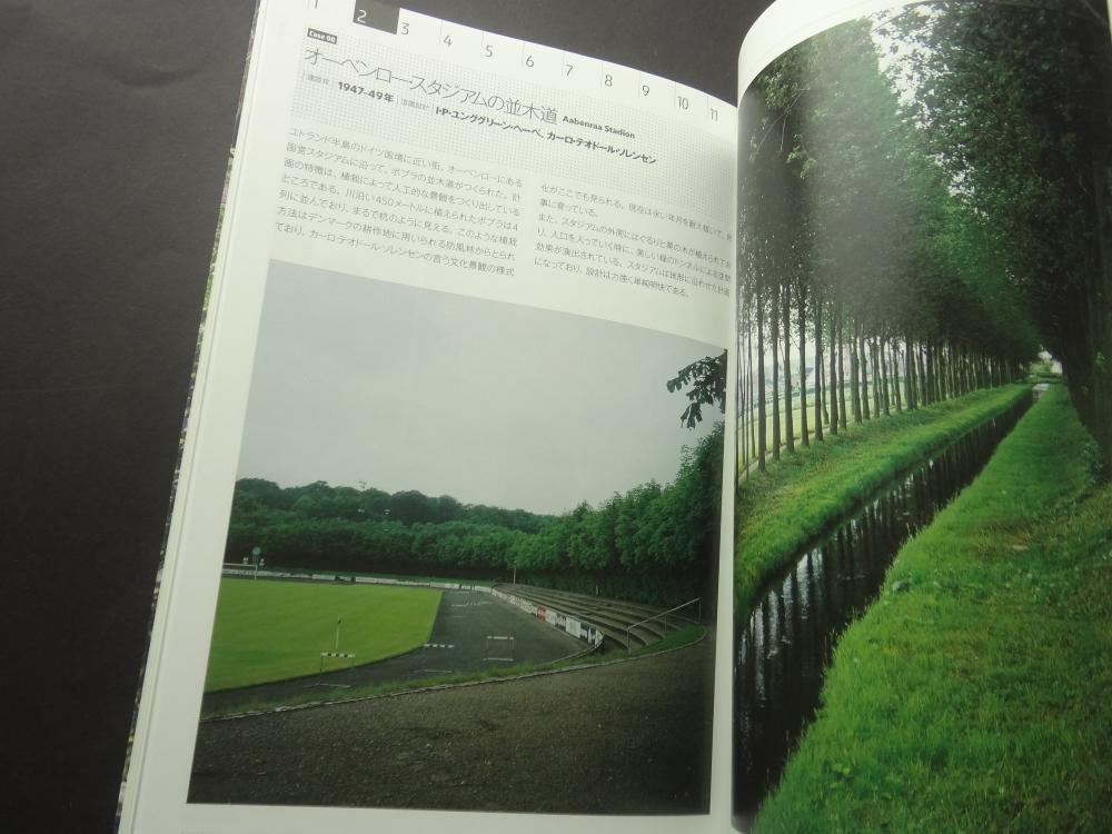 風と大地と緑のデザイン: デンマーク・ランドスケープデザインを知る11の視点2