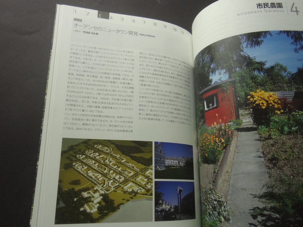 風と大地と緑のデザイン: デンマーク・ランドスケープデザインを知る11の視点3