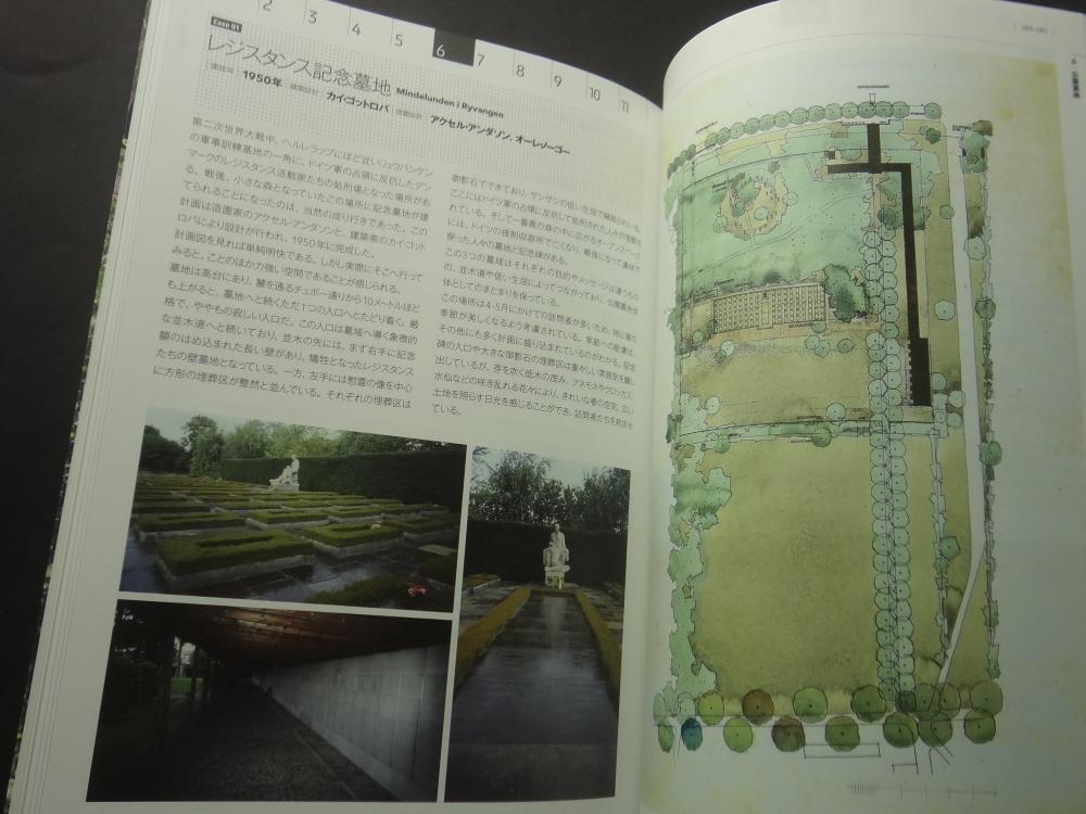 風と大地と緑のデザイン: デンマーク・ランドスケープデザインを知る11の視点5