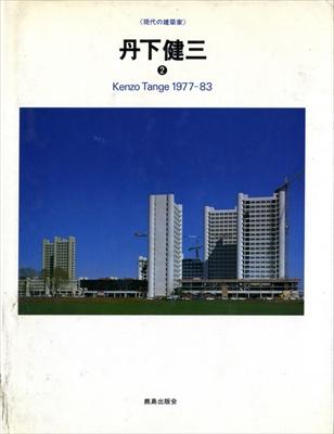 現代の建築家 丹下健三 2