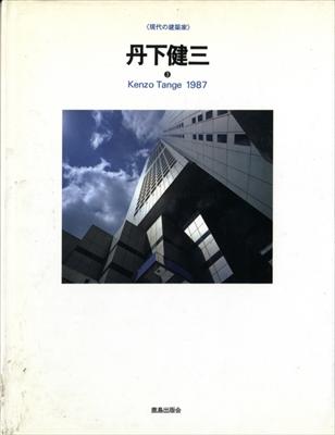 現代の建築家 丹下健三 3