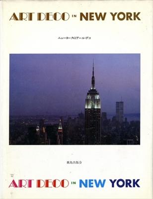現代の建築家 ニューヨークのアール・デコ