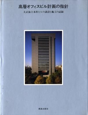 高層オフィスビル計画の指針 大正海上本社ビルの設計と施工の記録