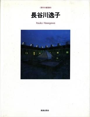 現代の建築家 長谷川逸子