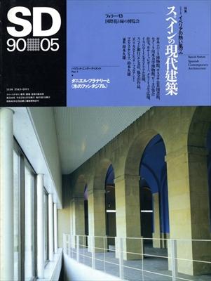 SD 9005 第308号 スペインの現代建築