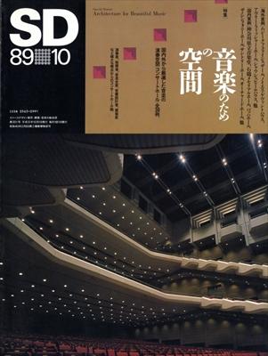 SD 8910 第301号 音楽のための空間