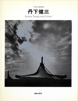 現代の建築家 丹下健三 1