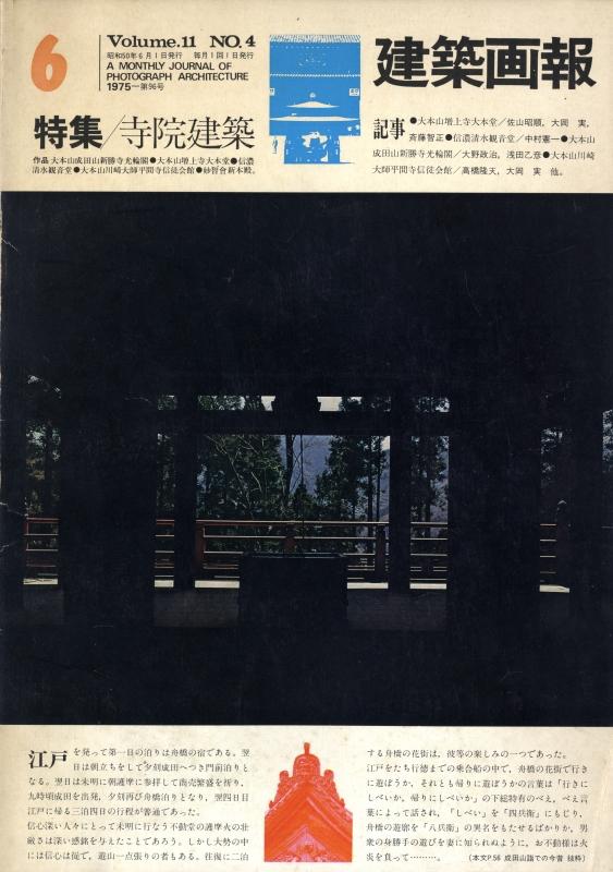 建築画報 1975年6月号 寺院建築