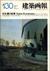 建築画報 1979年2月号 黒川紀章 Kisho Kurokawa