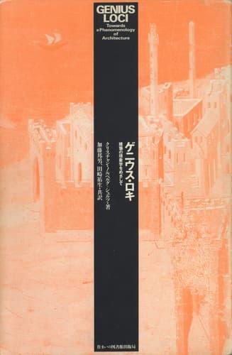 ゲニウス・ロキ 建築の現象学をめざして