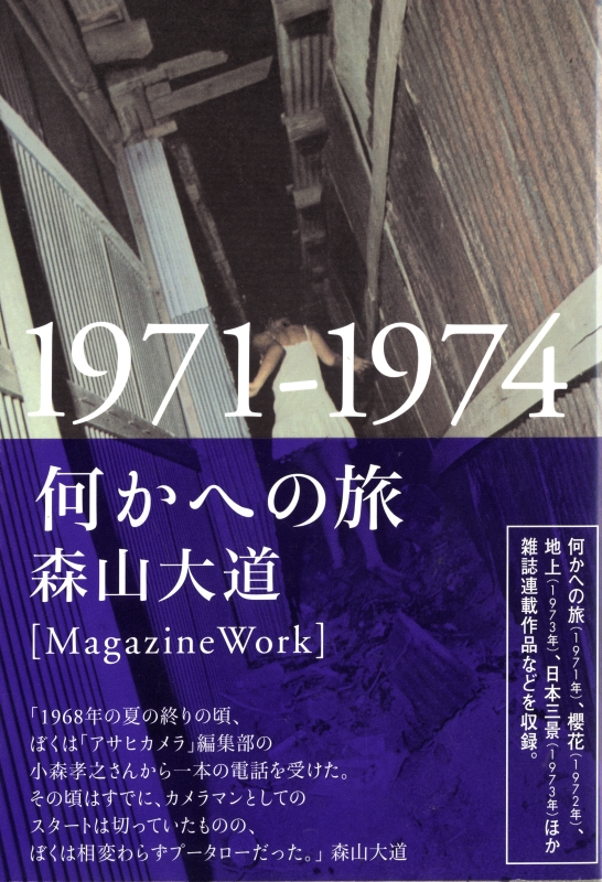 何かへの旅 1971-1974