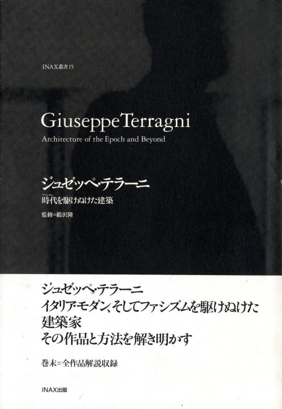 ジュゼッペ・テラーニ 時代を駆けぬけた建築-INAX叢書 15