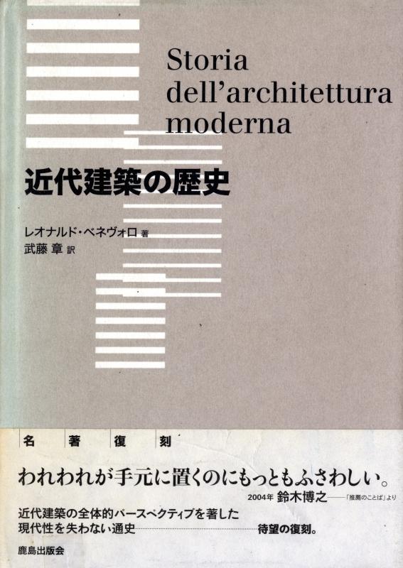 近代建築の歴史