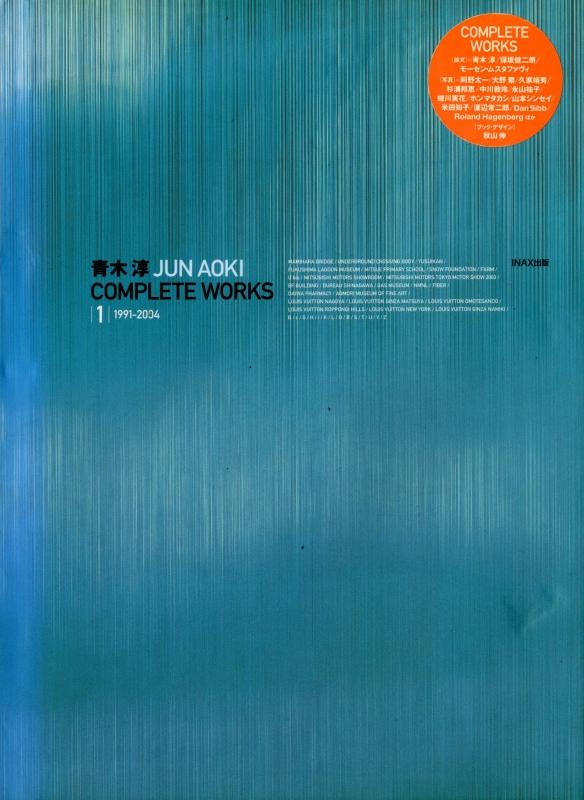 青木淳 JUN AOKI Complete Works 1 1991-2004
