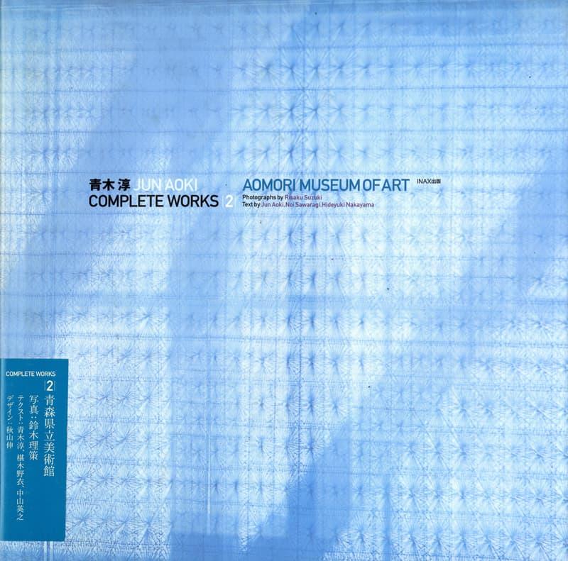 青木淳 JUN AOKI Complete Works 2 AOMORI MUSEUM OF ART