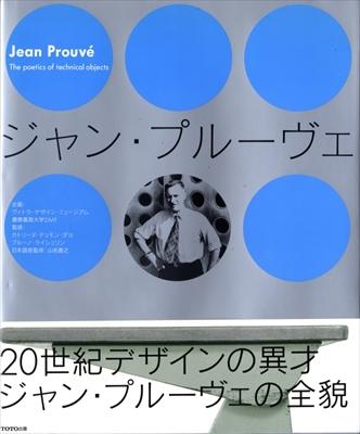 ジャン・プルーヴェ