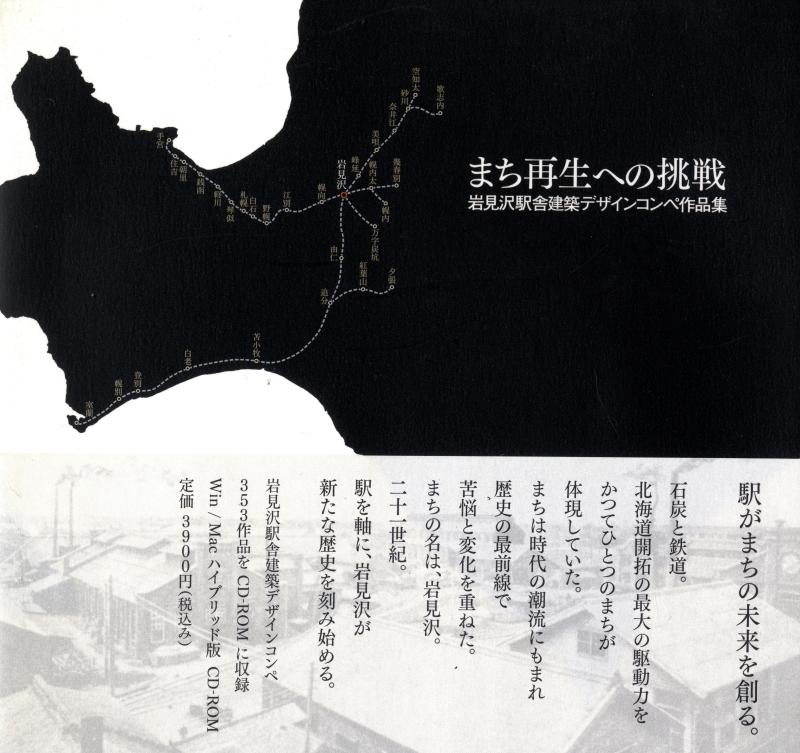 まち再生への挑戦 岩見沢駅舎建築デザインコンペ作品集