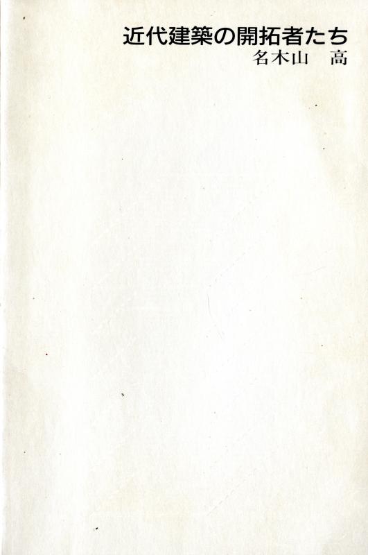 近代建築の開拓者たち - Takenaka Books 1
