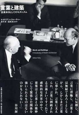 言葉と建築 語彙体系としてのモダニズム