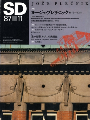SD 8711 第278号 ヨージェ・プレチニック 1872-1957