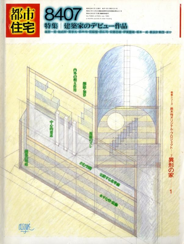 都市住宅 #201 8407 昭和59年7月号