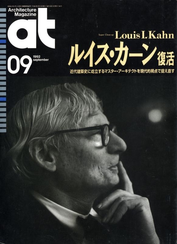 at: Architecture Magazine #69 1992年6月号 ルイス・カーン 復活