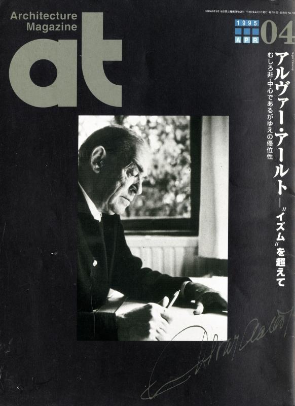 """at: Architecture Magazine #100 1995年4月号 アルヴァー・アールト-""""イズム""""を超えて むしろ非・中心であるがゆえの優位性"""