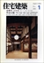 住宅建築 第190号 1991年1月号 東播州・山中荘-アトリエRYO
