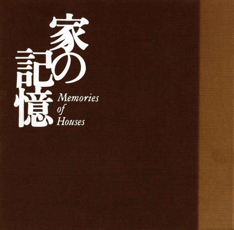 家の記憶 全6巻 (三井不動産株式会社 創立60周年記念)