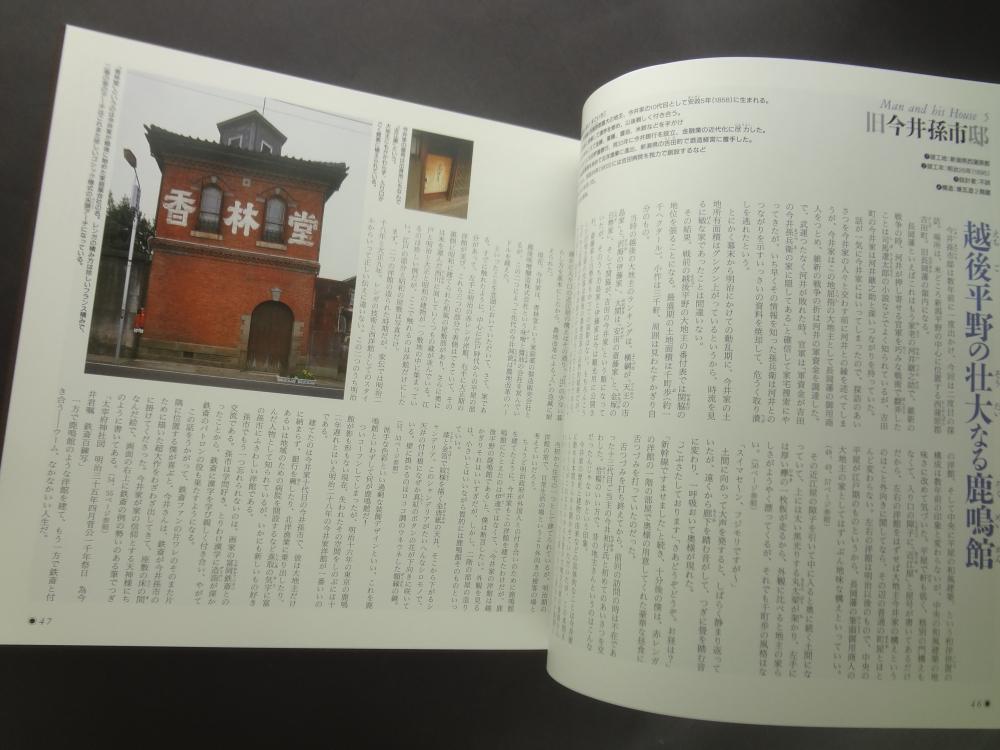 家の記憶 全6巻 (三井不動産株式会社 創立60周年記念)1
