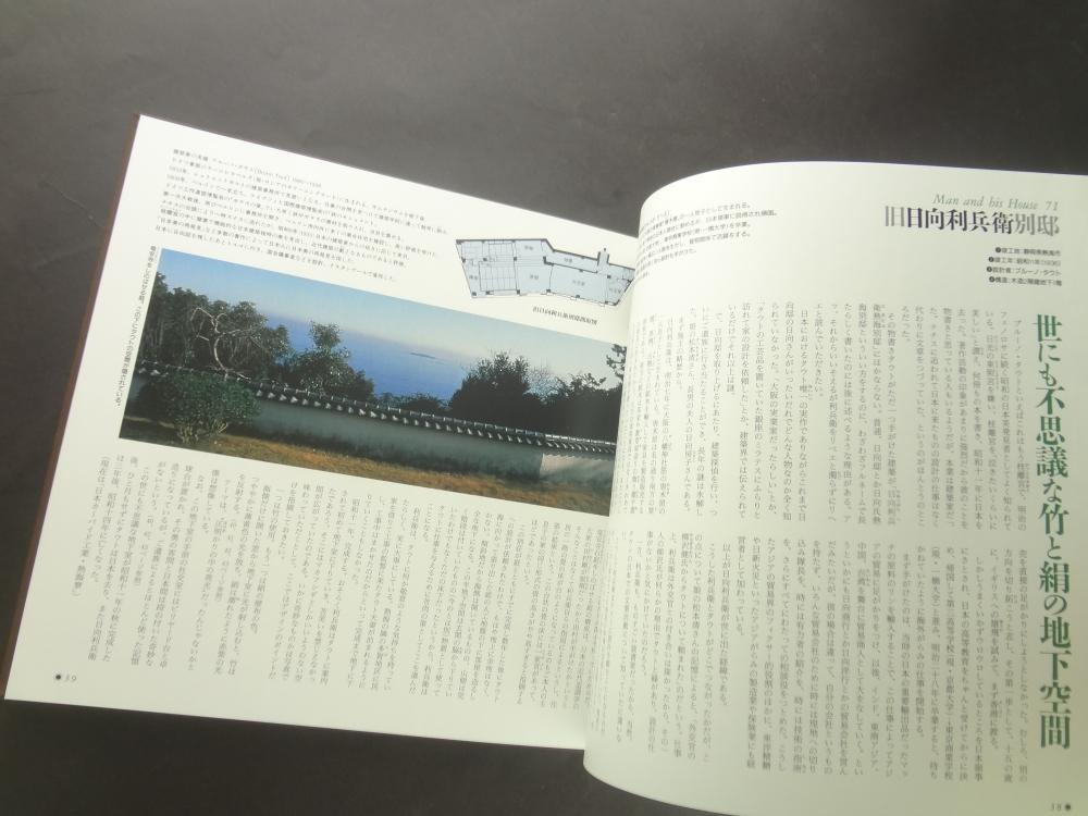 家の記憶 全6巻 (三井不動産株式会社 創立60周年記念)4