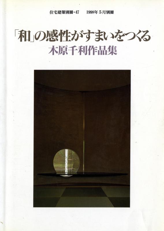 「和」の感性がすまいをつくる-木原千利作品集 - 住宅建築別冊 47