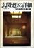 玄関廻りの詳細 現代住宅の玄関67例 - 住宅建築別冊 10