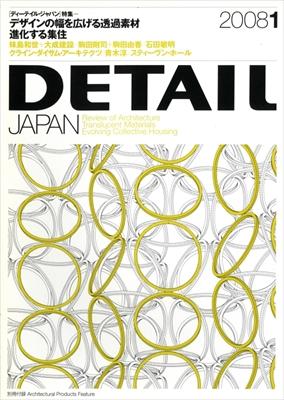 DETAIL JAPAN (ディーテイル・ジャパン) #21 2008年1月号 デザインの幅を広げる透過素材/進化する集住
