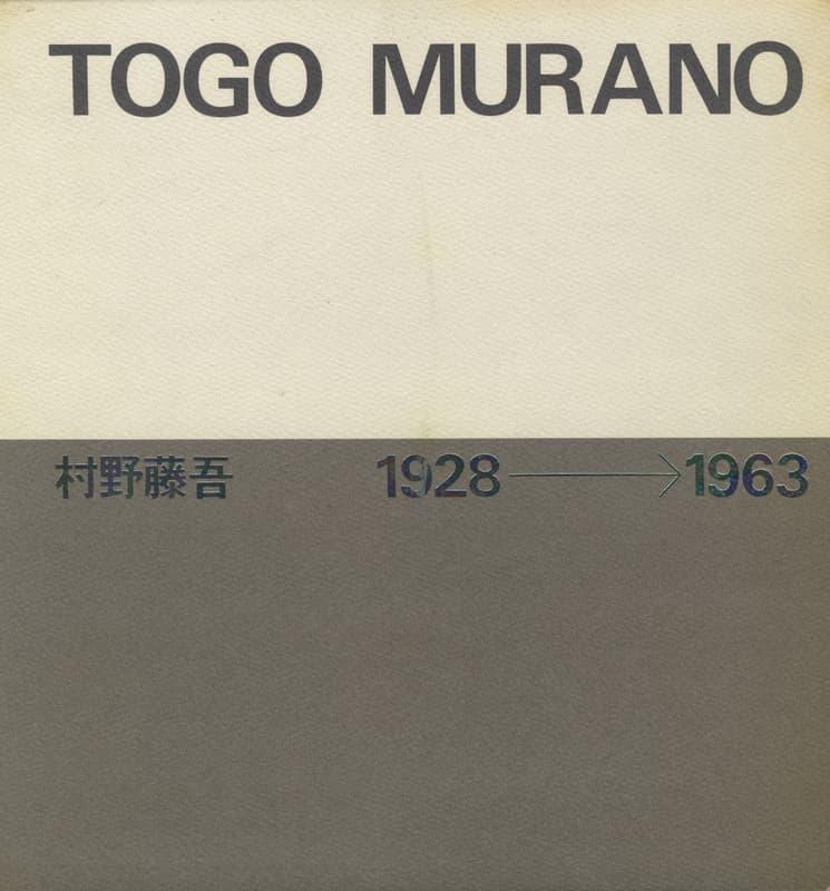 村野藤吾作品集 TOGO MURANO 1928-1963